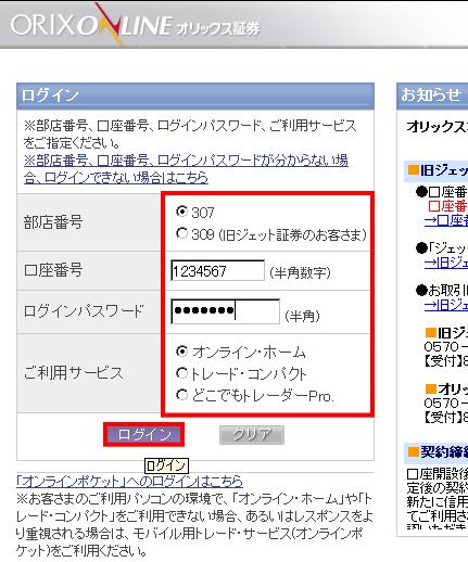 オリックス証券 現金プレゼントキャンペーン【攻略法】